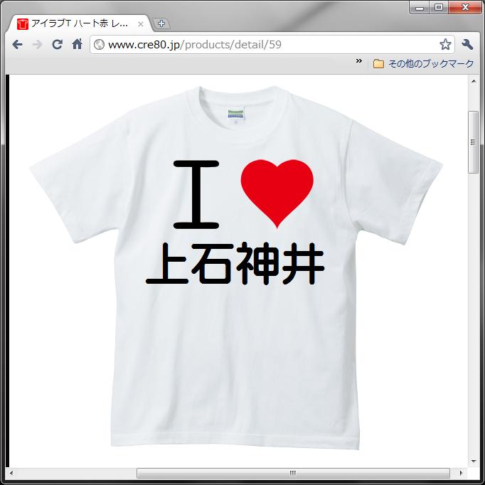 http://files.300000.ch/i_love_kamishakujii.png