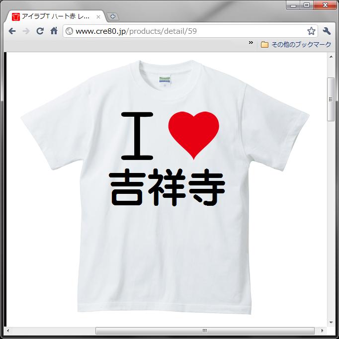 http://files.300000.ch/i_love_kichijoji.png