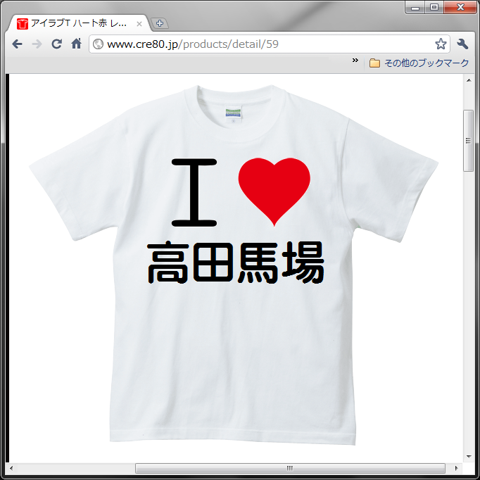 http://files.300000.ch/i_love_takadanobaba.png