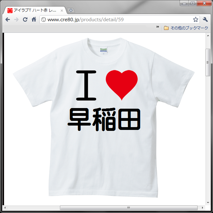 http://files.300000.ch/i_love_waseda.png